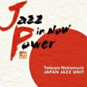 藝人名: T - 【送料無料】 中村達也 JAPAN JAZZ UNIT / Jazz In Now Power 【CD】