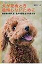 【送料無料】 犬が死ぬとき後悔しないために Twj Books / 青井すず 【単行本】