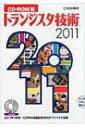 【送料無料】 トランジスタ技術 2011 Cd-rom 【本】