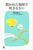 置かれた場所で咲きなさい / 渡辺和子 【単行本】