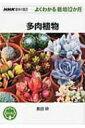 多肉植物 NHK趣味の園芸よくわかる栽培12か月 / 長田研 【全集・双書】