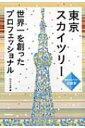 【送料無料】 東京スカイツリー 世界一を創ったプロフェッショナル / NHK出版 【単行本】