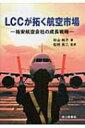 【送料無料】 LCCが拓く航空市場 格安航空会社の成長戦略 / 杉山純子 【本】