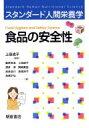【送料無料】 食品の安全性 スタンダード人間栄養学 / 上田成子 【本】