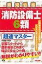 【送料無料】 消防設備士6類超速マスター / ノマド・ワークス 【単行本】