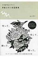 切り絵作家gardenの素敵な切り絵図案集 / Garden 【本】