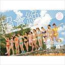 【送料無料】 SUPER☆GiRLS 1st写真集「超☆絶」 / SUPER☆GiRLS スーパーガールズ 【本】