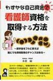 【】 わずかな自己資金で看護師資格を取得する方法 Yell Books / 木村緑 【単行本】