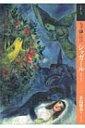 もっと知りたいシャガール 生涯と作品 アート・ビギナーズ・コレクション / 木島俊介 【本】