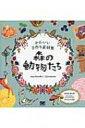 【送料無料】 かわいい手作り素材集 森の動物たち / Tsuchinoko 【本】
