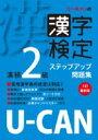 U‐CANの漢字検定2級ステップアップ問題集 / ユーキャン漢字検定試験研究会 【本】