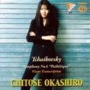 作曲家名: Ta行 - 【送料無料】 Tchaikovsky チャイコフスキー / sym.6: Okashiro岡城千歳 輸入盤 【CD】