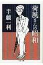 荷風さんの昭和 ちくま文庫 / 半藤一利 ハンドウカズトシ
