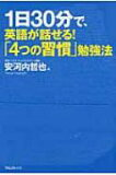 1日30分で、英語が話せる!「4つの習慣」勉強法 / 安河内哲也 【単行本】