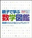 【送料無料】 親子で学ぶ数学図鑑 / キャロル・ヴォーダマン 【本】