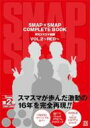 SMAP×SMAP COMPLETE BOOK 月刊スマスマ新聞 VOL.2 〜RED〜 / TVガイド特別編集 【ムック】