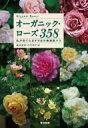 【送料無料】 オーガニック・ローズ358 私が育てたおすすめの無農薬バラ / 梶浦道成 【本】