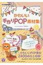かわいい手作りPOP素材集 / Cg & Artworks これきよ 【本】