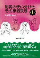 助詞の使い分けとその手話表現 第1巻 格助詞を中心に / 脇中起余子 【本】