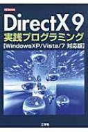 【送料無料】 DirectX9実践プログラミング WindowsXP / Vista / 7対応版 I・O BOOKS / I / O編集部編 【本】