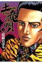 土竜 モグラの唄 31 ヤングサンデーコミックス / 高橋のぼる 【コミック】