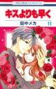 キスよりも早く 11 花とゆめコミックス / Meca Tanaka 田中メカ 【コミック】