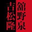 作曲家名: Ya行 - 【送料無料】 吉松 隆(1953-) / 『舘野泉×吉松隆』 舘野泉 【CD】