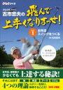【送料無料】 「プロゴルファー 古市忠夫の飛んで上手くなりまっせ!」 DVD-BOX 【DVD】