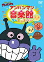 それいけ!アンパンマン アンパンマン音楽館 グーチョキパー「チョキ」 【DVD】