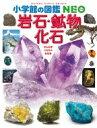 岩石・鉱物・化石 小学館の図鑑NEO / 萩谷宏 【図鑑】