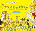 【送料無料】 アニメーション・イラスト入門 いきいきしたキャラクターを描こう! / プレストンブレア 【単行本】
