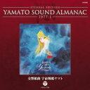 YAMATO SOUND ALMANAC 1977-I 「交響組曲 宇宙戦艦ヤマト」 【CD】