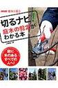 切るナビ! 庭木の剪定がわかる本 Nhk趣味の園芸 生活実用シリーズ / 上条祐一郎 【ムック】