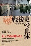 戦後史の正体 1945‐2012 「戦後再発見」双書 / 孫崎享 【全集・双書】