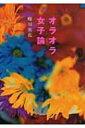 オラオラ女子論 / 蜷川実花 ニナガワミカ 【本】