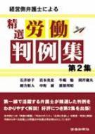 経営側弁護士による精選労働判例集 第2集 / 石井妙子 【本】