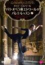 【送料無料】 バレエ&ダンス / ドロテ・ジルベール パリ・オペラ座エトワールのバレエ・レッスン 上 【DVD】