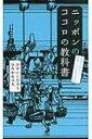 ニッポンのココロの教科書 日本にある世界一幸せな法則38 / ひすいこたろう 【本】