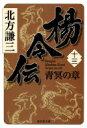 楊令伝 13 青冥の章 集英社文庫 / 北方謙三 キタカタケンゾウ 【文庫】