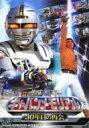 【送料無料】 東映メタルヒーロー / 宇宙刑事ギャバンメモリアル 30年目の再会 【DVD】