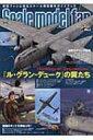 スケールモデルファン Vol.5 特集 『ル・グラン・デューク』の翼たち 【本】