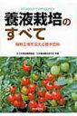 【送料無料】 養液栽培のすべて 植物工場を支える基本技術 / 日本施設園芸協会 【本】