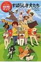 すばらしき犬たち マジック・ツリーハウス探険ガイド / メアリー・ポープ・オズボーン 【本】
