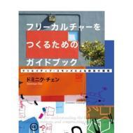 フリーカルチャーをつくるためのガイドブッククリエイティブ・コモンズによる創造の循環/ドミニク・チェン