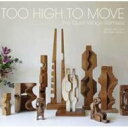 Quiet Village クワイエットビレッジ / Too High Too Move The Quiet Village Remixes 輸入盤 【CD】