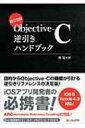 【送料無料】 Objective-c逆引きハンドブック 改訂2版 / 林晃 【単行本】