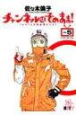 チャンネルはそのまま! 5 ビッグ コミックスペシャル / 佐々木倫子 ササキノリコ 【コミック】