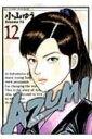 Azumi-あずみ- 12 ビッグ コミックスペリオール / 小山ゆう コヤマユウ 【コミック】