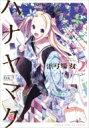ハナヤマタ 2 まんがタイムKRコミックス フォワードシリーズ / 浜弓場双 【コミック】
