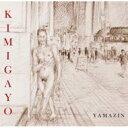Artist Name: Ya Line - 【送料無料】 山仁 / KIMIGAYO 【CD】